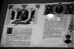 Клятвенное обещание на верность службе (присяга) воинов русской армии.