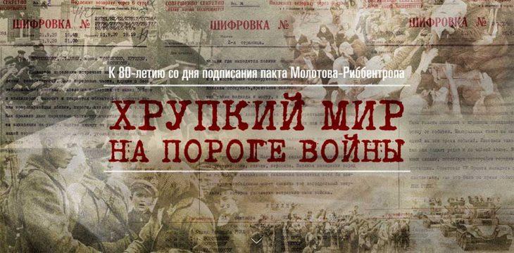 На сайте Минобороны России открыт мультимедийный раздел с документами, рассекреченными к 80-летию со дня подписания Пакта о ненападении между Германией и СССР
