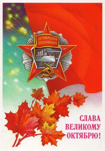 Со 102-й годовщиной Великой Октябрьской социалистической революции!