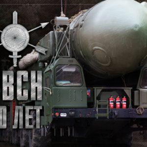Сегодня Ракетным войскам стратегического назначения исполняется 60 лет