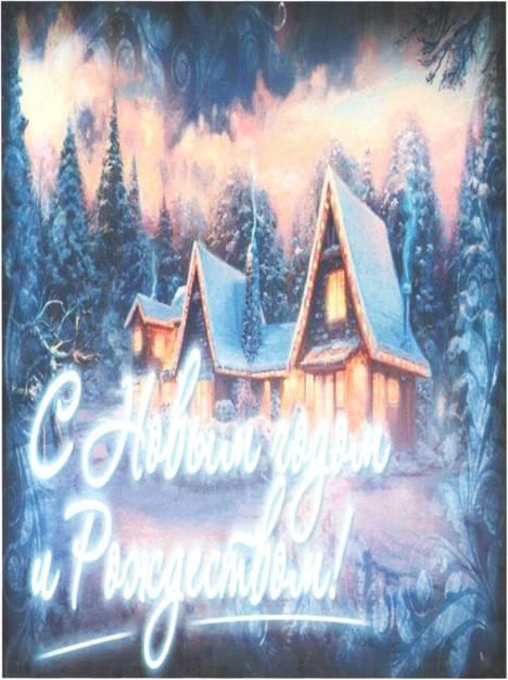 С Рождеством Христовым и наступающим Новым 2020 годом!