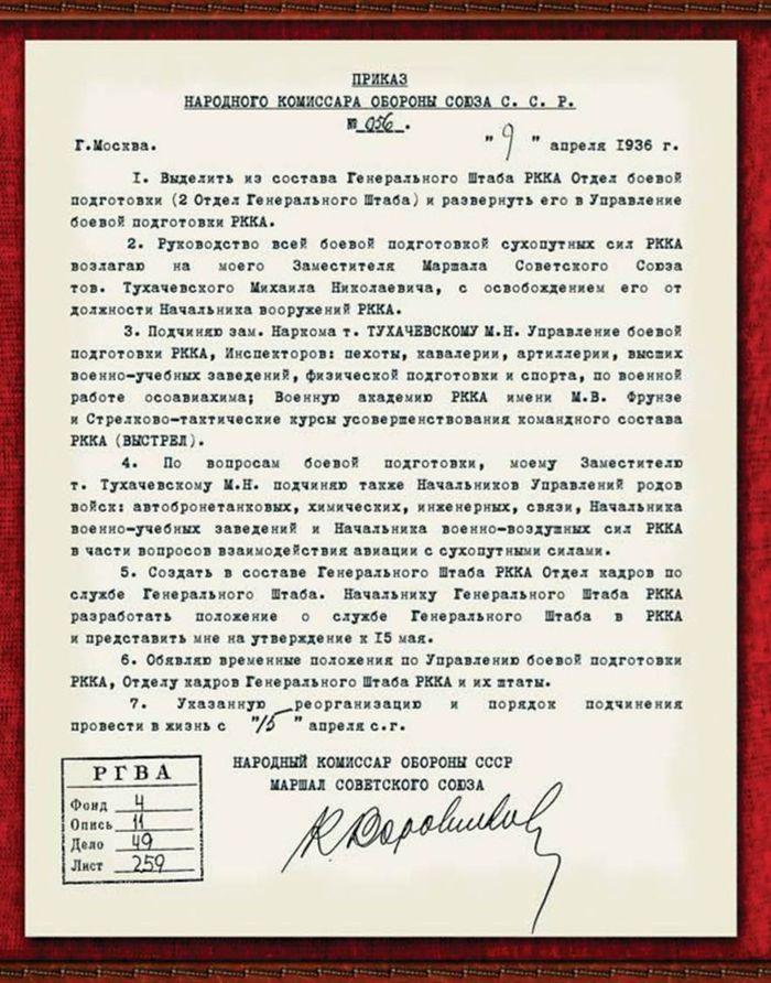 Основополагающим документом для создания отдела кадров Генерального штаба стал приказ народного комиссара обороны СССР Маршала Советского Союза К. Ворошилова.