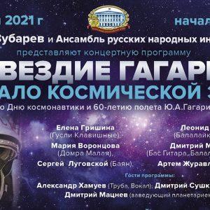 В ЦДРА состоится концерт, посвященный Дню космонавтики