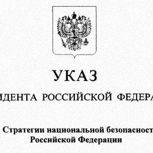 """""""О стратегии национальной безопасности Российской Федерации""""."""